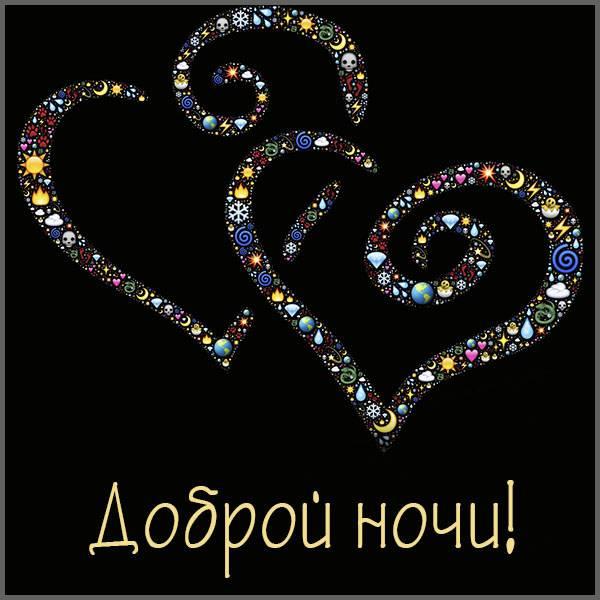 Красивая открытка доброй ночи - скачать бесплатно на otkrytkivsem.ru