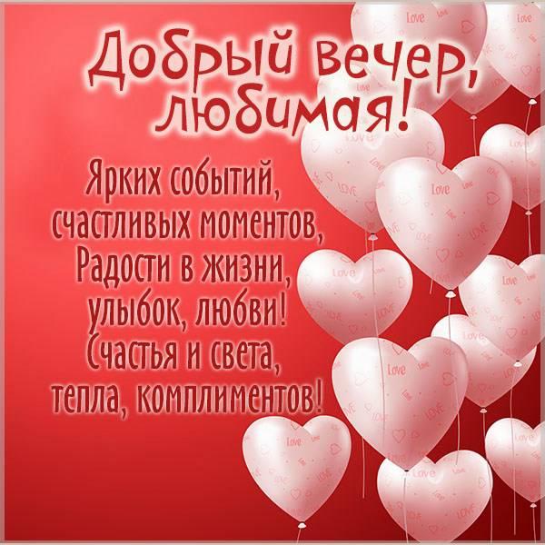 Красивая открытка добрый вечер любимая - скачать бесплатно на otkrytkivsem.ru