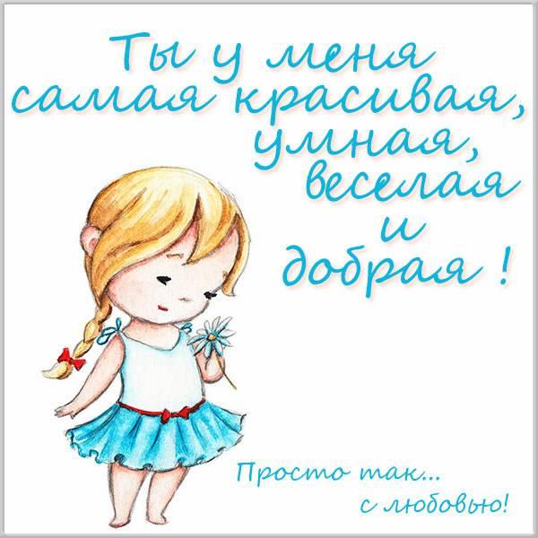 Красивая открытка дочери просто так с любовью - скачать бесплатно на otkrytkivsem.ru