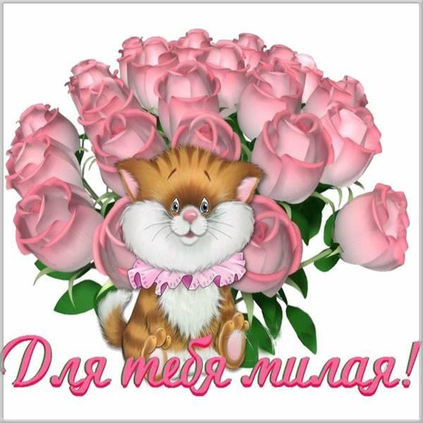 Красивая открытка дочери просто так - скачать бесплатно на otkrytkivsem.ru