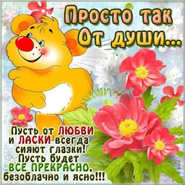 Красивая открытка другу просто так - скачать бесплатно на otkrytkivsem.ru