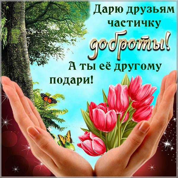 Красивая открытка друзьям просто так - скачать бесплатно на otkrytkivsem.ru