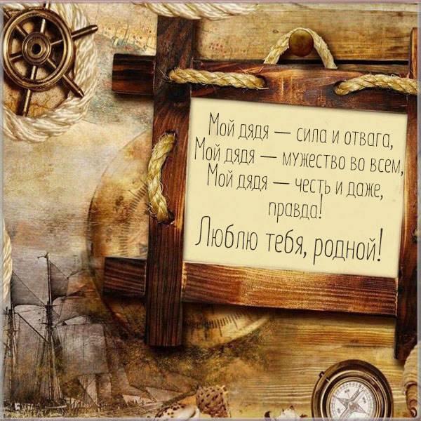 Красивая открытка дяде - скачать бесплатно на otkrytkivsem.ru