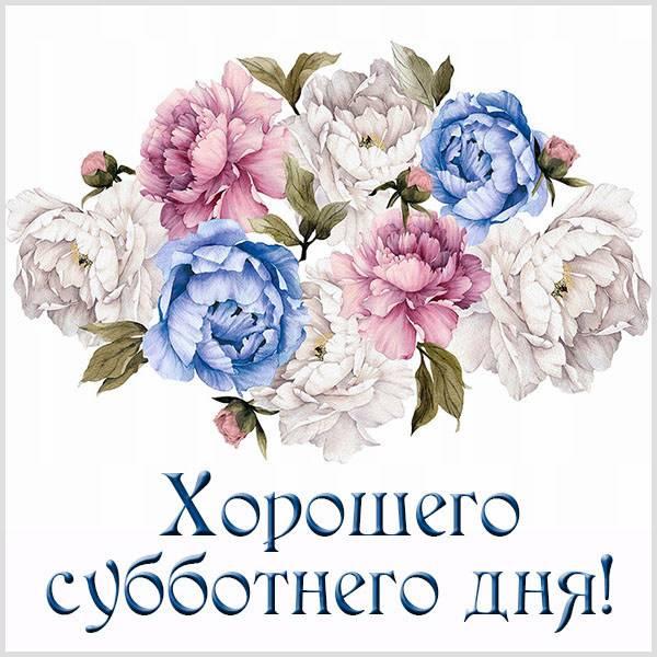 Красивая открытка хорошего субботнего дня - скачать бесплатно на otkrytkivsem.ru