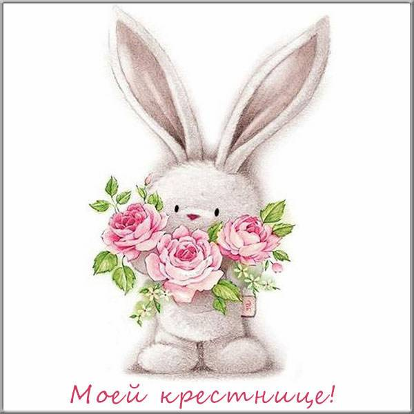 Красивая открытка крестнице - скачать бесплатно на otkrytkivsem.ru
