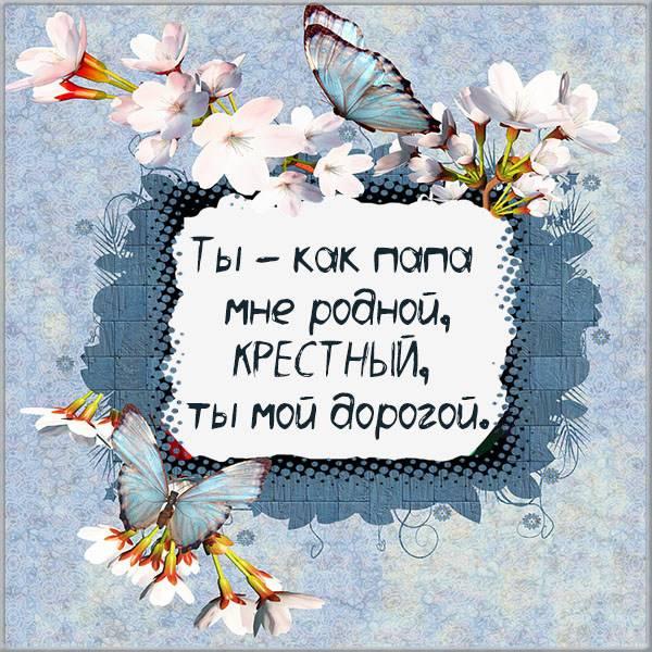 Красивая открытка крестному - скачать бесплатно на otkrytkivsem.ru