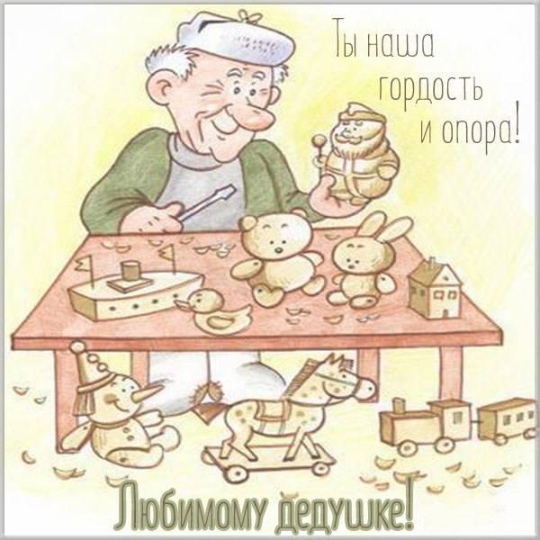 Красивая открытка любимому дедушке - скачать бесплатно на otkrytkivsem.ru