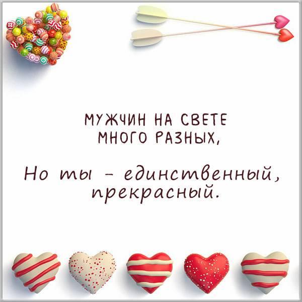 Красивая открытка любимому мужчине со словами - скачать бесплатно на otkrytkivsem.ru