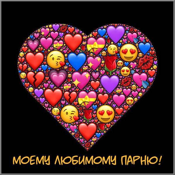 Красивая открытка любимому парню - скачать бесплатно на otkrytkivsem.ru