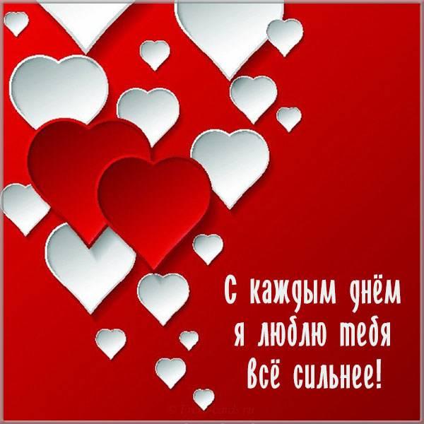 Красивая открытка любимой девушке о любви - скачать бесплатно на otkrytkivsem.ru