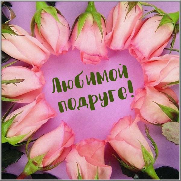 Красивая открытка любимой подруге - скачать бесплатно на otkrytkivsem.ru