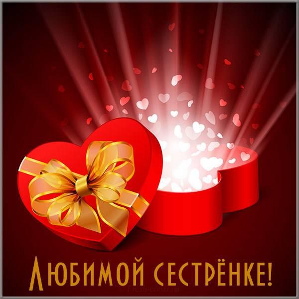 Красивая открытка любимой сестренке - скачать бесплатно на otkrytkivsem.ru