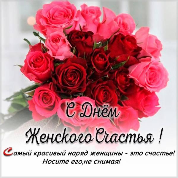 Красивая открытка на 18 октября день женского счастья - скачать бесплатно на otkrytkivsem.ru