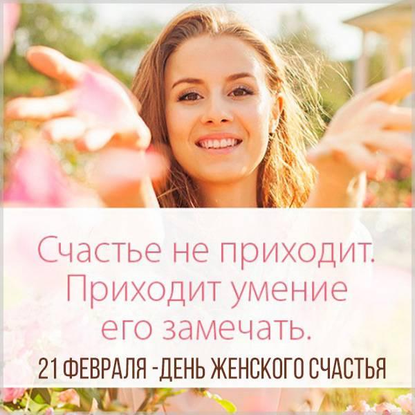 Красивая открытка на 21 февраля день женского счастья - скачать бесплатно на otkrytkivsem.ru