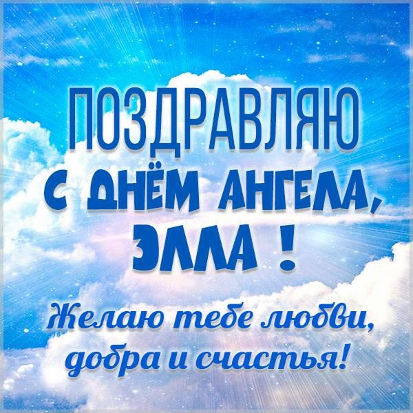 Красивая открытка на день ангела для Эллы - скачать бесплатно на otkrytkivsem.ru
