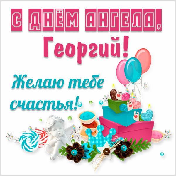 Красивая открытка на день ангела для Георгия - скачать бесплатно на otkrytkivsem.ru