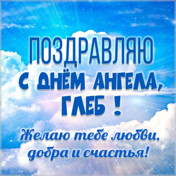 Красивая открытка на день ангела для Глеба - скачать бесплатно на otkrytkivsem.ru