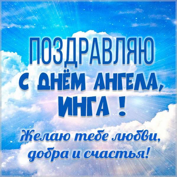 Красивая открытка на день ангела для Инги - скачать бесплатно на otkrytkivsem.ru
