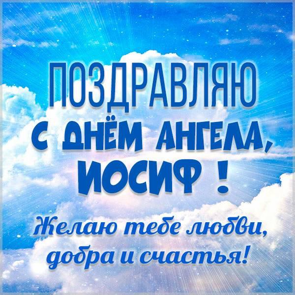 Красивая открытка на день ангела для Иосифа - скачать бесплатно на otkrytkivsem.ru