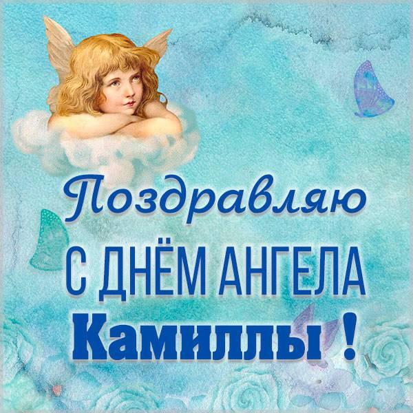 Красивая открытка на день ангела для Камиллы - скачать бесплатно на otkrytkivsem.ru