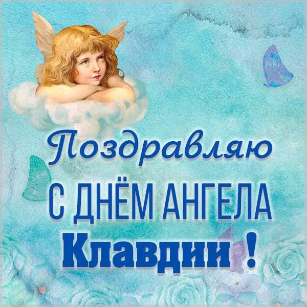 Красивая открытка на день ангела для Клавдии - скачать бесплатно на otkrytkivsem.ru