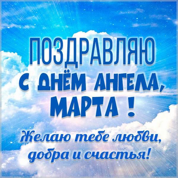 Красивая открытка на день ангела для Марты - скачать бесплатно на otkrytkivsem.ru