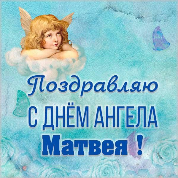 Красивая открытка на день ангела для Матвея - скачать бесплатно на otkrytkivsem.ru