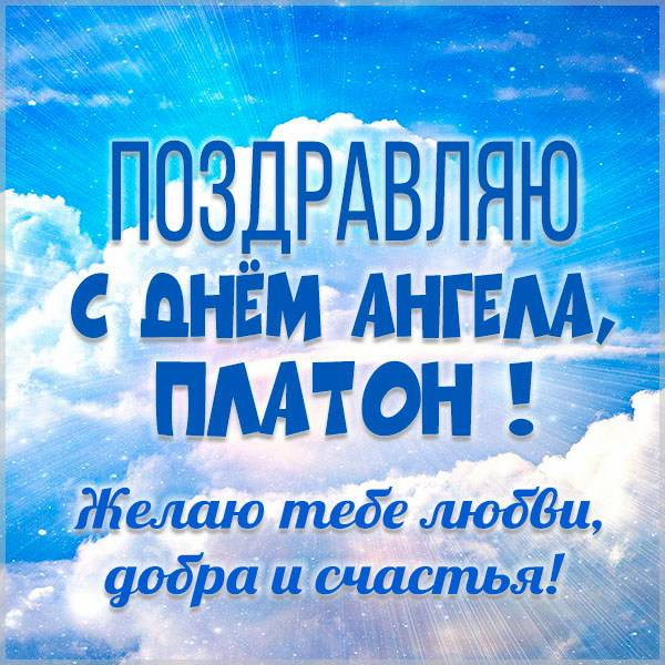 Красивая открытка на день ангела для Платона - скачать бесплатно на otkrytkivsem.ru