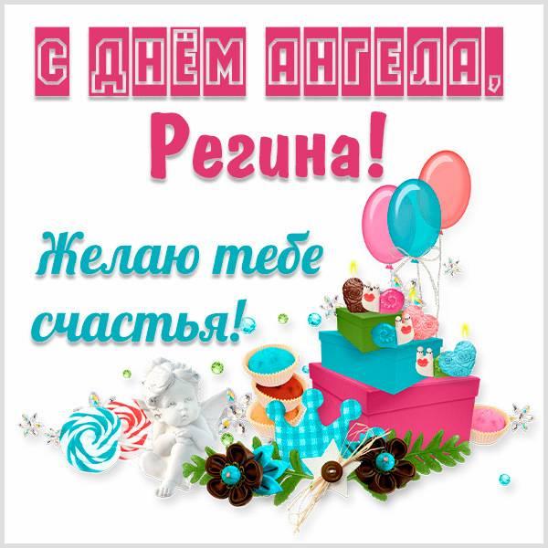 Красивая открытка на день ангела для Регины - скачать бесплатно на otkrytkivsem.ru