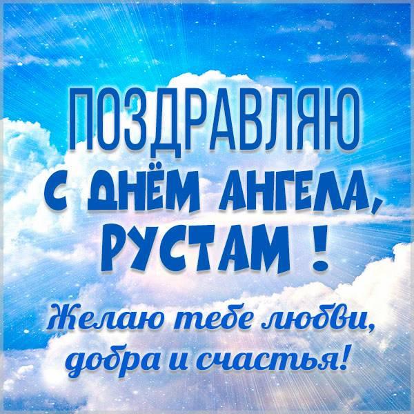 Красивая открытка на день ангела для Рустама - скачать бесплатно на otkrytkivsem.ru