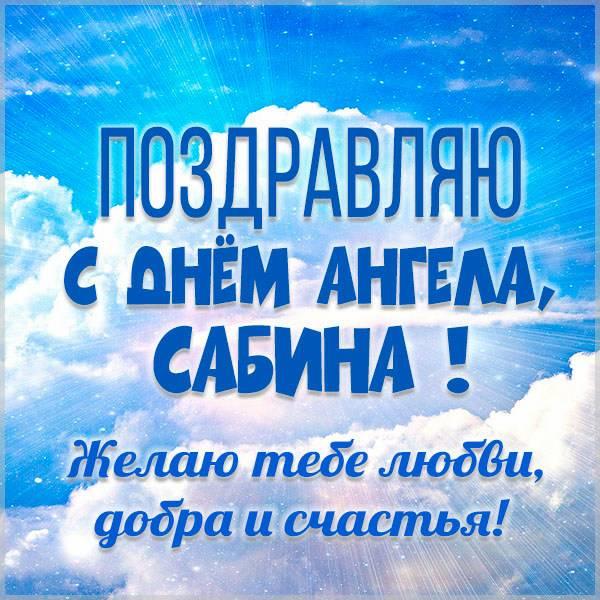 Красивая открытка на день ангела для Сабины - скачать бесплатно на otkrytkivsem.ru