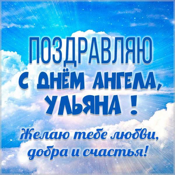 Красивая открытка на день ангела для Ульяны - скачать бесплатно на otkrytkivsem.ru