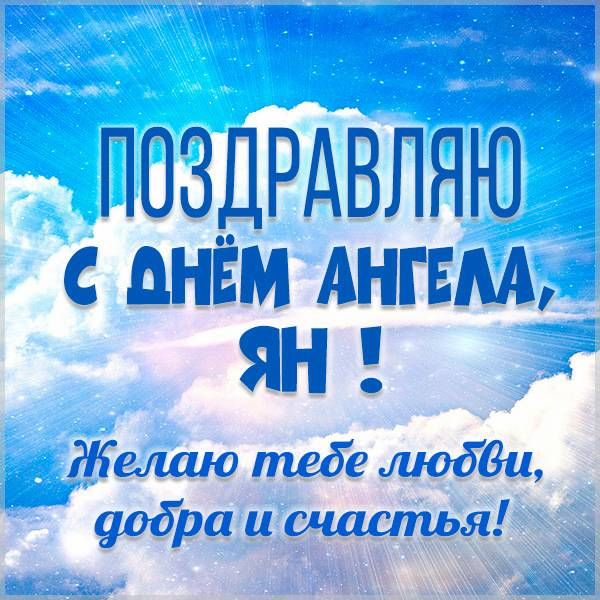 Красивая открытка на день ангела для Яна - скачать бесплатно на otkrytkivsem.ru