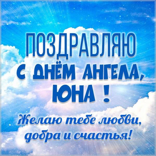 Красивая открытка на день ангела для Юны - скачать бесплатно на otkrytkivsem.ru