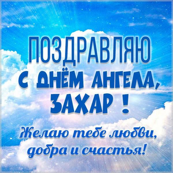 Красивая открытка на день ангела для Захара - скачать бесплатно на otkrytkivsem.ru