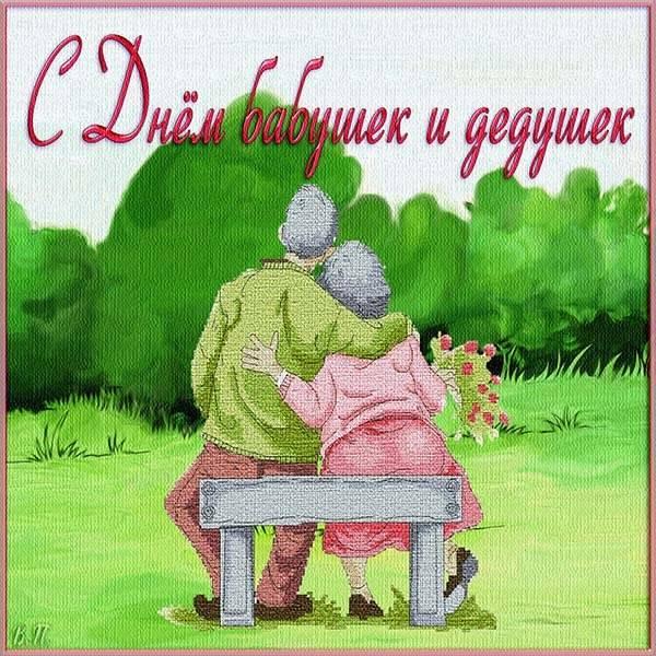 Красивая открытка на день бабушек и дедушек - скачать бесплатно на otkrytkivsem.ru