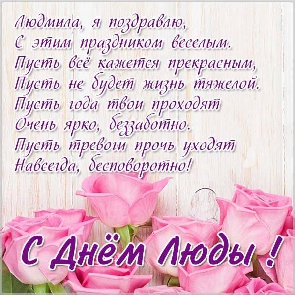 Красивая открытка на день имени Людмила - скачать бесплатно на otkrytkivsem.ru