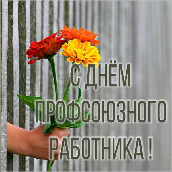 Красивая открытка на день профсоюзного работника - скачать бесплатно на otkrytkivsem.ru