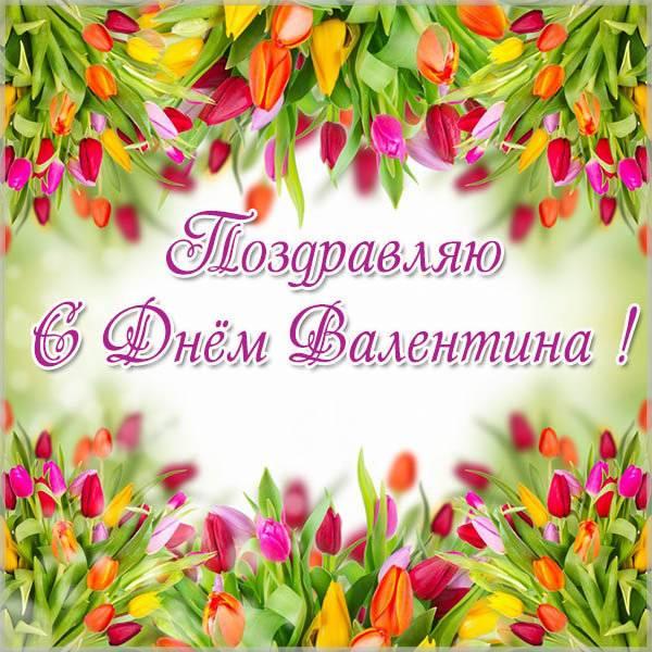 Красивая открытка на день Валентина - скачать бесплатно на otkrytkivsem.ru