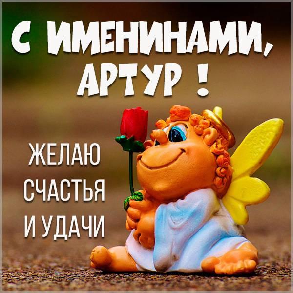 Красивая открытка на именины Артура - скачать бесплатно на otkrytkivsem.ru