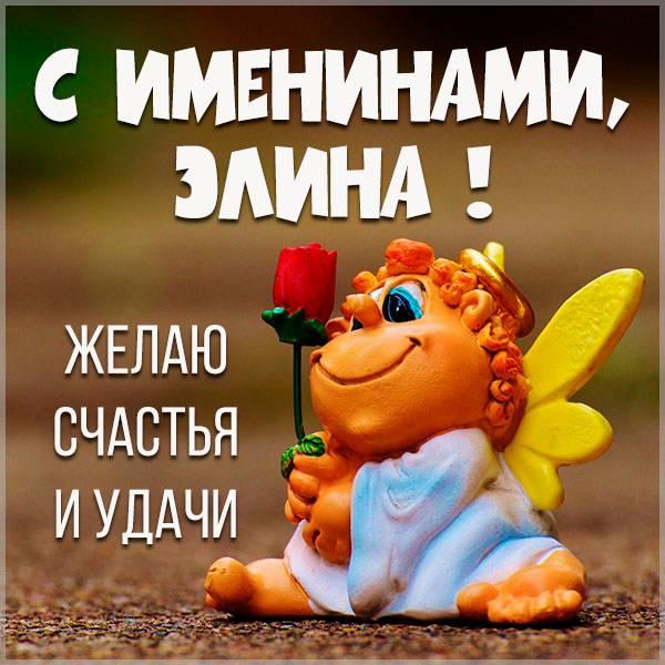 Красивая открытка на именины Элины - скачать бесплатно на otkrytkivsem.ru
