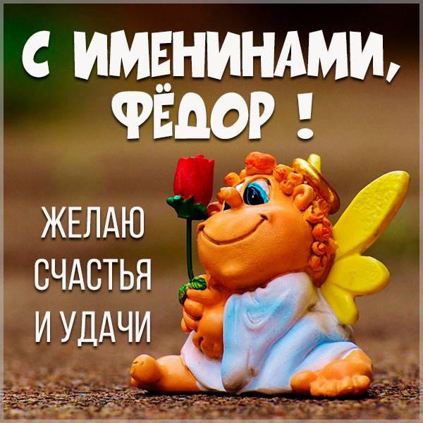 Красивая открытка на именины Федора - скачать бесплатно на otkrytkivsem.ru