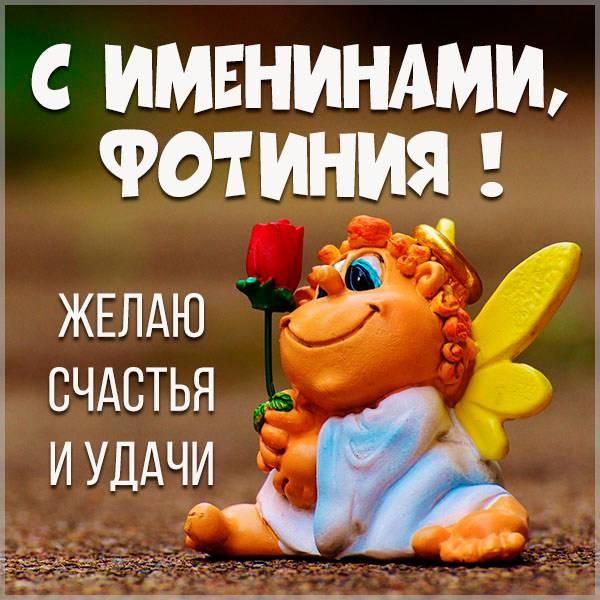 Красивая открытка на именины Фотинии - скачать бесплатно на otkrytkivsem.ru