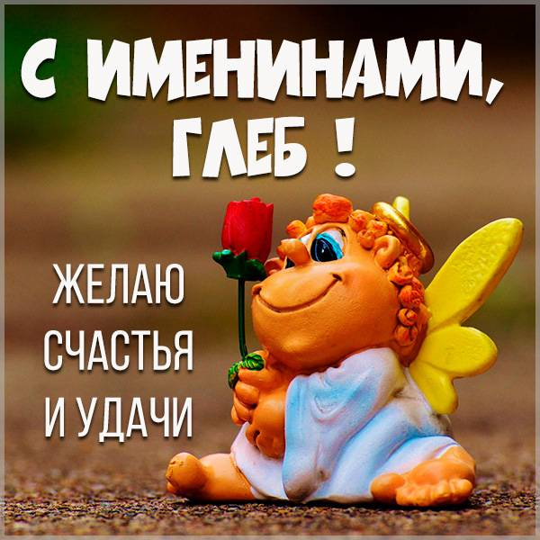 Красивая открытка на именины Глеба - скачать бесплатно на otkrytkivsem.ru