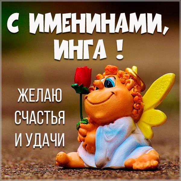 Красивая открытка на именины Инги - скачать бесплатно на otkrytkivsem.ru