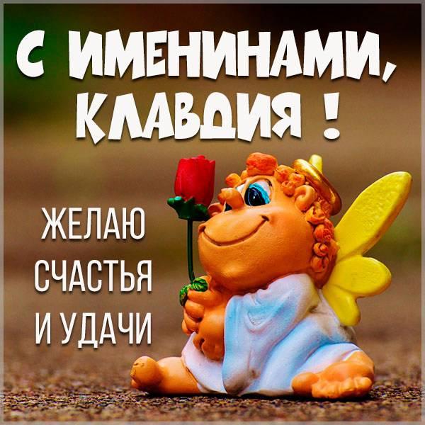 Красивая открытка на именины Клавдии - скачать бесплатно на otkrytkivsem.ru