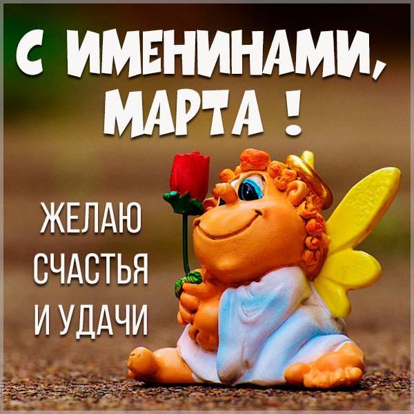 Красивая открытка на именины Марты - скачать бесплатно на otkrytkivsem.ru