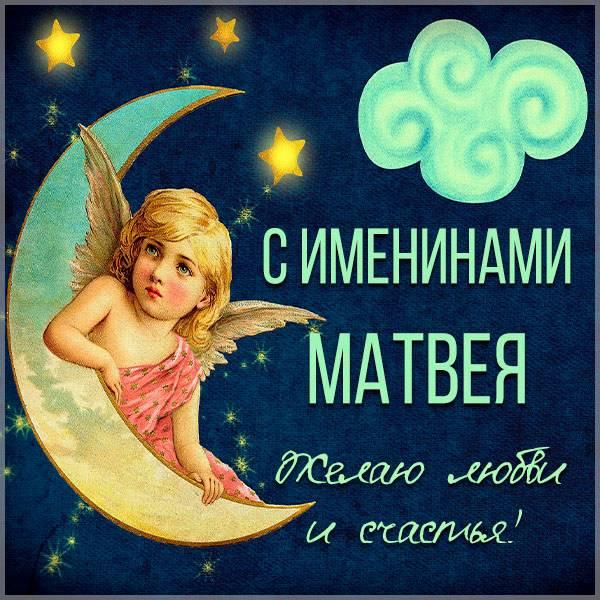 Красивая открытка на именины Матвея - скачать бесплатно на otkrytkivsem.ru