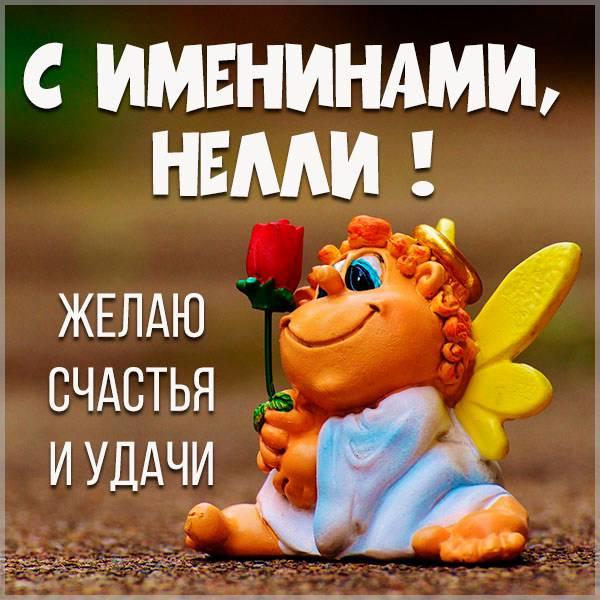 Красивая открытка на именины Нелли - скачать бесплатно на otkrytkivsem.ru
