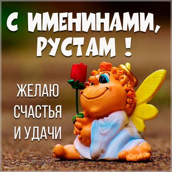 Красивая открытка на именины Рустама - скачать бесплатно на otkrytkivsem.ru